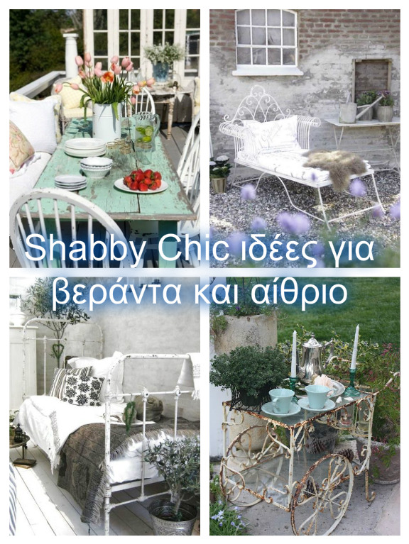 Shabby Chic ιδέες για βεράντα και αίθριο