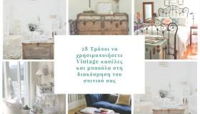 28 Τρόποι να χρησιμοποιήσετε Vintage κασέλες και μπαούλα στη διακόσμηση του σπιτιού σας