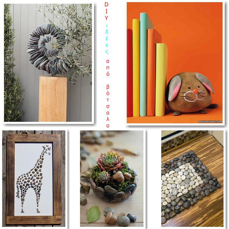 DIY ιδέες από βότσαλα