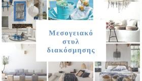 Μεσογειακό στυλ διακόσμησης