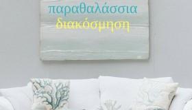 ρουστίκ παράκτιες ιδέες διακόσμησης