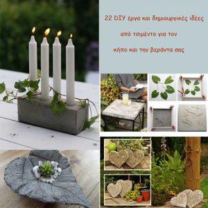 22 DIY έργα και δημιουργικές ιδέες από τσιμέντο για τον κήπο και την βεράντα σας